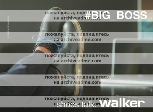 Walker: BIG BOSS