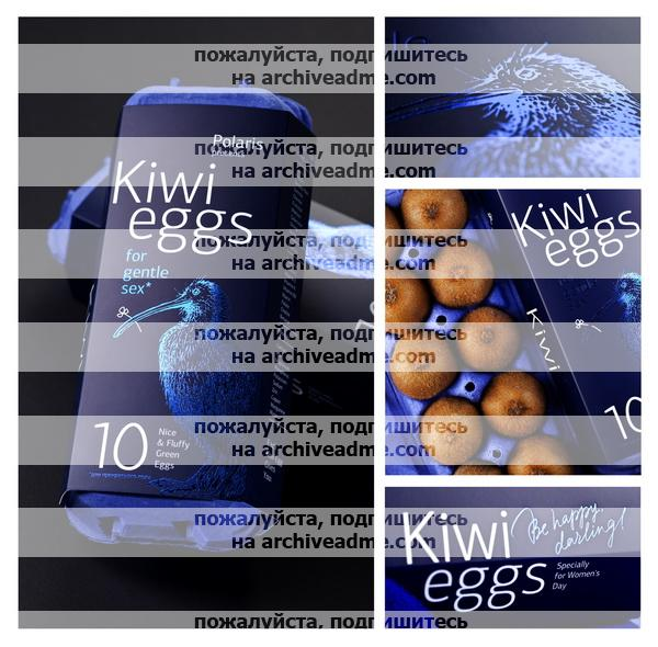 POLARIS: KIWI EGGS